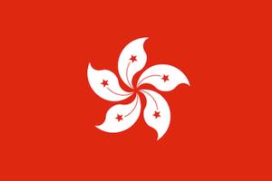 https://images.inwx.com/flags/hk.png